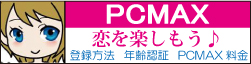 PCMAXの登録方法から実際に出会うまでの完全攻略ガイド !